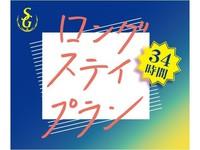★オーバーロングステイ34★【昼12時〜翌日の夜22時◆最長34時間滞在◆】≪朝食付≫