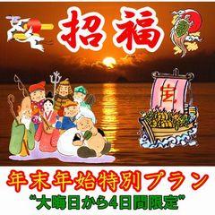 年末年始のご予約はこちらから!2021年♪豊かな年の始まりを伊計島で♪☆年末年始限定プラン☆