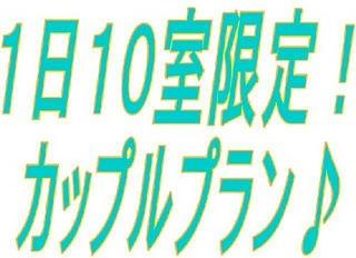 【大特価プラン】【一日10室限定】カップルプラン