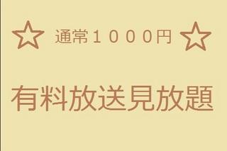 ☆朝食付☆『有料TV放送見放題! 通常1,000円分』付プラン