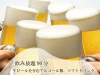 【夏休み】3名以上にオススメ! 夕食バイキングはずわい蟹も食べ放題+アルコール飲み放題付きプラン