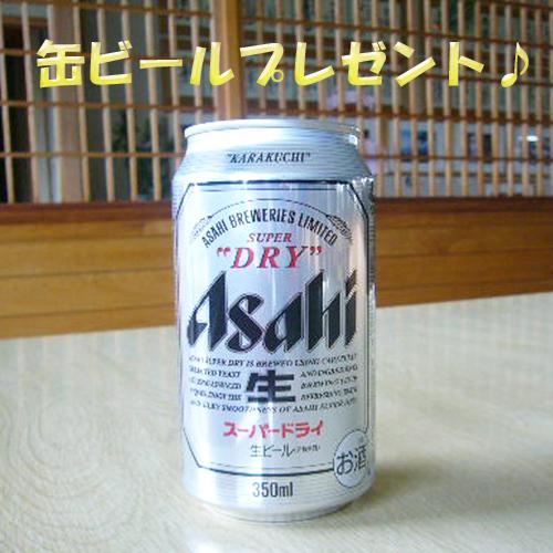 ≪平日限定≫出張応援!【缶ビール】プレゼント♪(1泊朝食付き)