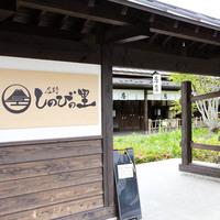 【素泊まり】富士五湖や東京などへ行く中継点にぜひ♪ツーリングや釣りを愉しみたい方にも!