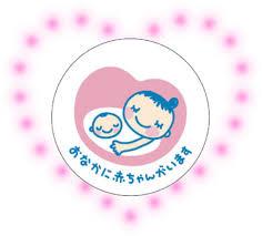 ◆マタニティーライフを楽しもう◆貸切風呂付!嬉しい5大特典付き★