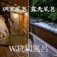 【期間限定・朝夕個室食確約】源泉かけ流しのバス付き客室限定・貸切専用洞窟風呂も無料利用可能