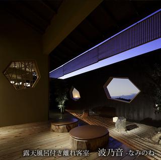 離れ季音庵(きねあん)「波乃音」-露天風呂付き離れ客室