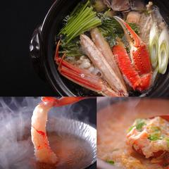 【特選】平日限定<美味少量> はしうど活ガニづくし(0.8kg級・1人1杯)※間人蟹ではございません