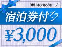 【GoTo35%OFF】当館利用限定の¥3000宿泊券付の超得プラン!【無料朝食バイキング付】