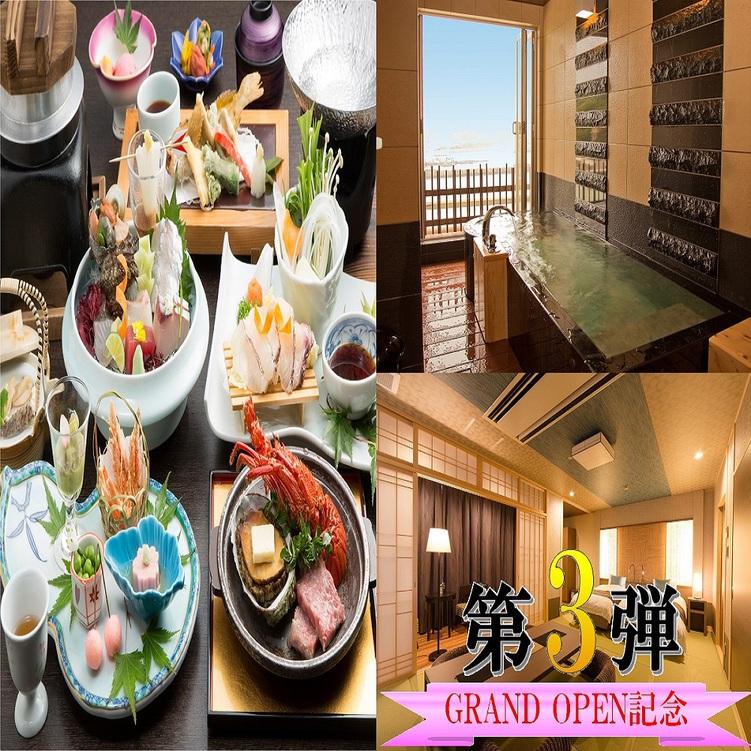 ☆☆☆GRAND OPEN記念☆☆☆◆◇第3弾◇◆客室&お料理グレードUP!【1日3室限定】