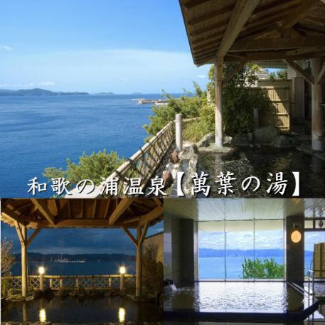 【楽天限定】日本遺産認定記念企画★エンジョイ和歌山・朝食付きプラン