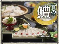 """■旬の高級魚■夏限定「鱧づくし」<焼き霜造り>や<天婦羅>など""""華開く""""上品な美味しさを"""