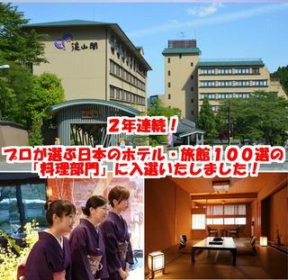 100選入選記念特別コース 〔亀岡牛のステーキ付〕