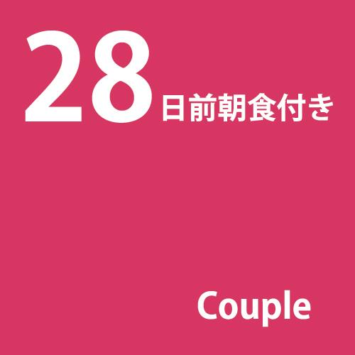 【さき楽】【28日前】早期予約プラン〜2ベッド2名利用〜≪朝食付き≫