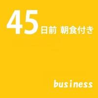 【早割45】早期予約でお得なプラン〜1名利用〜<朝食あり>