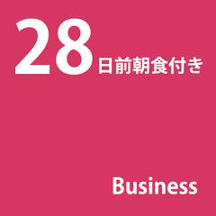 【早割28】早期予約でお得なプラン〜1名利用〜<朝食あり>