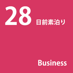 【28日前/早割】早期予約でお得なプラン〜1名利用〜≪素泊まり≫