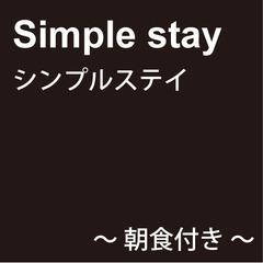 【定番】シンプルステイ≪朝食付き≫