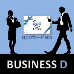 【QUOカード500円】ビジネス応援パッケージD ≪素泊まり≫