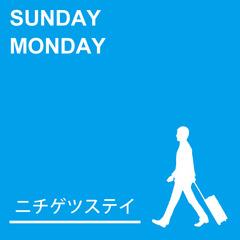 【日・月曜日限定】ニチゲツステイ〜タリーズの軽朝食付き〜