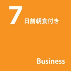 【7日前/早割】早期予約でお得なプラン〜1名利用〜≪朝食付き≫