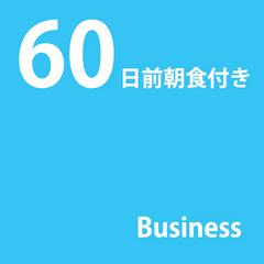 【早割60】早期予約でお得なプラン〜1名利用〜<朝食あり>