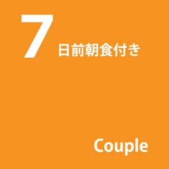 【早割7】早期予約でお得なプラン〜2名利用〜<朝食あり>