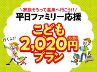 【平日ファミリー応援・お子様歓迎!】こども2020円プラン! 一泊二食バイキング