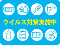 【1人旅】応援プラン 1名様歓迎!1泊2食バイキング付プラン