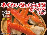 【GoToトラベル対象☆】本ずわい蟹とたらば蟹の食べ比べプラン!!今だけ限定超お得プラン