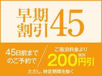 【早割45】45日以上前のご予約でお一人様あたり200円引き!