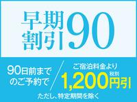 【早割90】90日以上前のご予約でお一人様あたり1200円引き!
