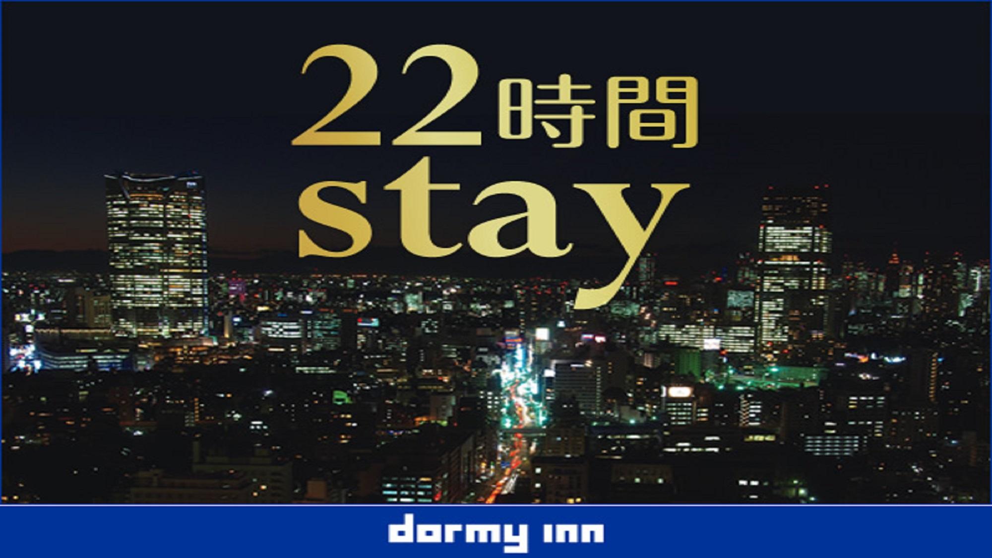 【22時間 stay】15時チェックイン〜13時チェックアウト《朝食付》
