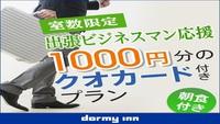 【ビジネス応援!】クオカード1,000円分付プラン♪≪朝食付き≫