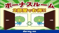 グループ・ファミリーボーナスプラン【素泊り】