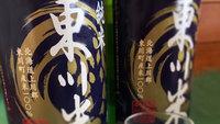 【地酒好き必見!】東川産純米酒1合付〜芳醇な味わいに舌鼓〜旭岳堪能プラン