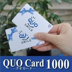 QUOカード1000円分付きプラン!