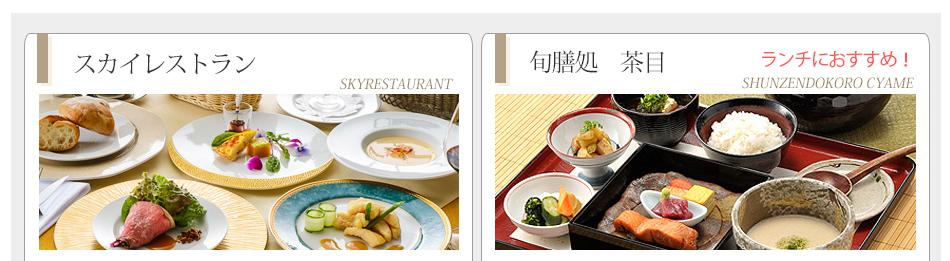 スカイレストラン・茶目