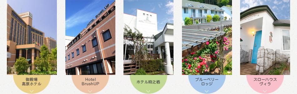 スタイルに合わせて選べる宿泊施設は全部で5種類