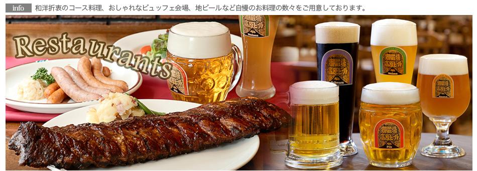 """レストラン""""></p> <br clear="""