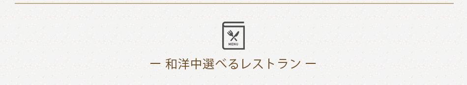 選べるレストラン
