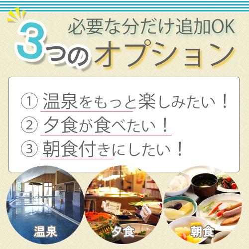 【ビジネス最安値】特別キャンペーン素泊り¥5100♪【しず得富士山】