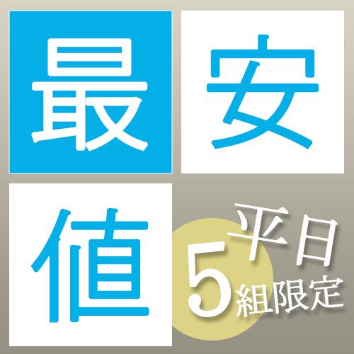 【最安値!!】1日5組様限定♪平日素泊まり¥4300〜