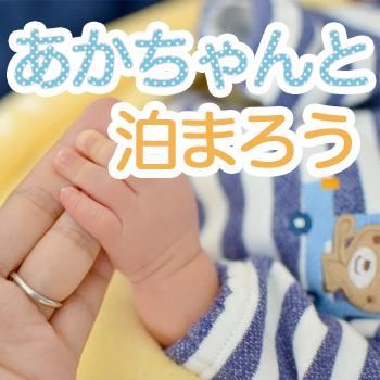 子育てママ・パパ応援♪赤ちゃんとの快適旅行にうれしい5つの特典付き☆【しず得ほっこり】