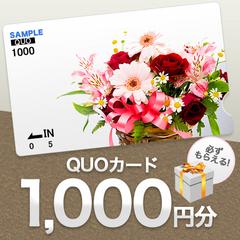 【ビジネスマン応援】出張にも便利♪嬉しい特典「1000円QUOカード」