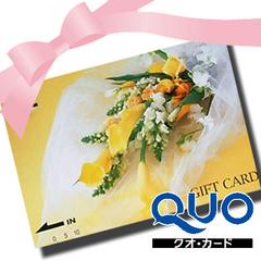 【QUOカード 1000円付】シングル限定! ビジネスマン応援プラン