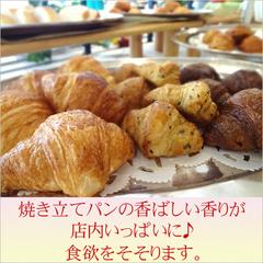 パンが大好評♪ 朝食付きプラン