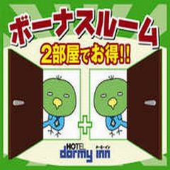 【1室サービス】ボーナスルームプラン♪添い寝無料《素泊まり》