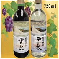 島根ワイン「赤・白どちらか選べる!!葡萄神話 雲太720mL」付プラン★【お料理重視】