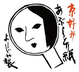 ☆女性限定!新特別レディースプラン!女子会にもどうぞ!☆☆京都の老舗『よーじや』製品プレゼント!