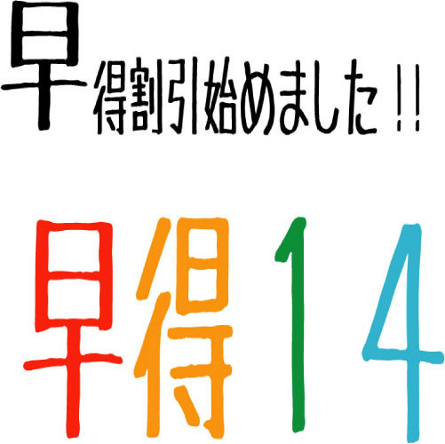 【さき楽】早めのご予約!!14日前ご予約プラン 〜朝食付き〜